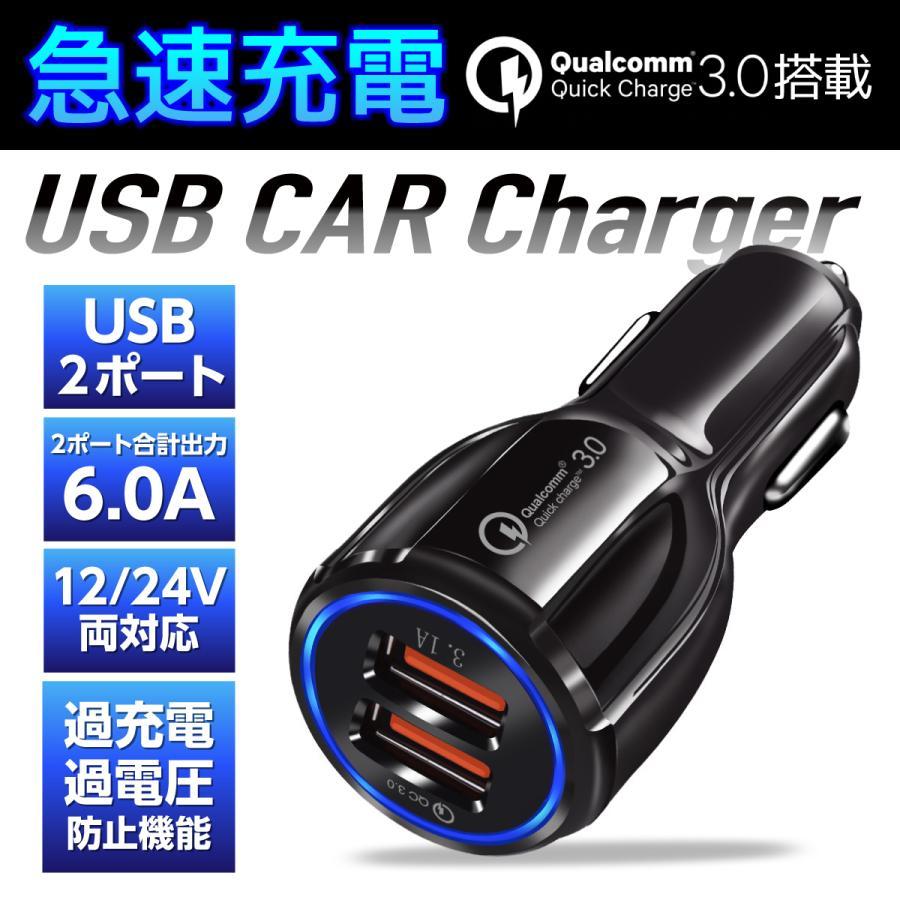 シガーソケット USB 車 スマホ 携帯 充電器 急速充電 2ポート iPhone対応|hysweb