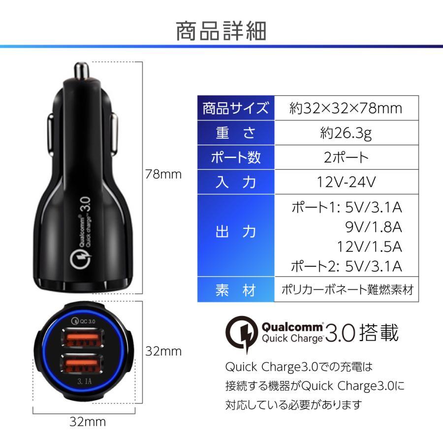 シガーソケット USB 車 スマホ 携帯 充電器 急速充電 2ポート iPhone対応|hysweb|07