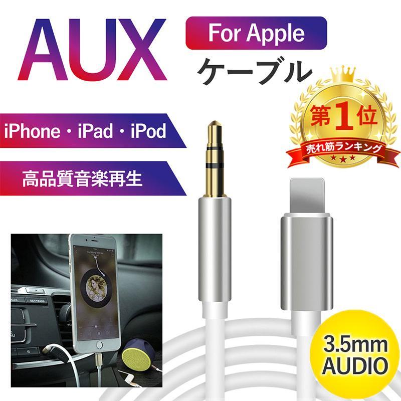 iPhone AUX ケーブル スマホ 3.5mm ステレオ ミニプラグ iPhone iPod 1m 高音質 音楽再生 パソコン hysweb