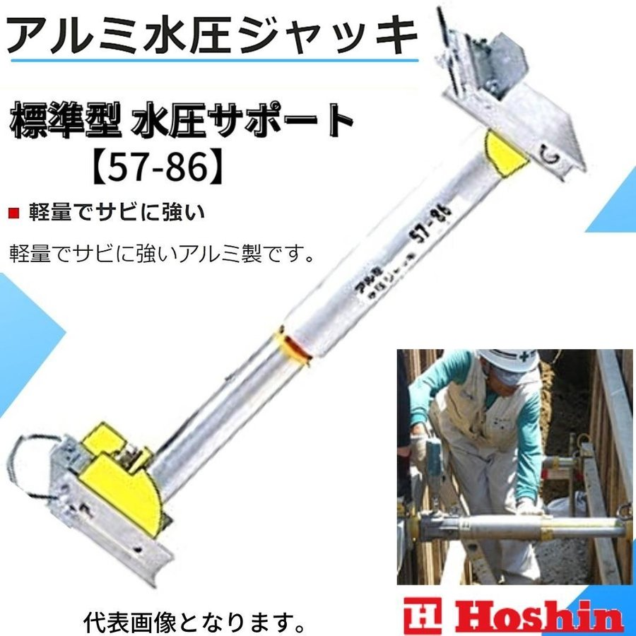 アルミ水圧ジャッキ 57-86 標準型 水圧サポート【受注生産】 ホーシン Hoshin
