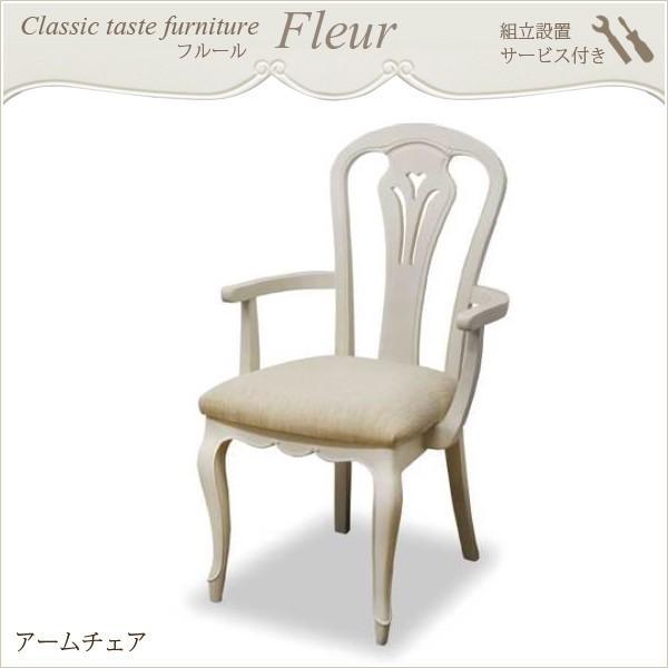 おしゃれ アンティーク調 家具 かわいい ダイニングチェア 肘付き 食卓椅子 木製 猫脚 アームチェア いす 組立設置サービス付き 白 オフホワイト