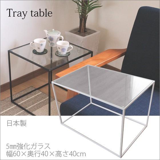 サイドテーブルトレー天板タイプ幅60奥行40高さ41.2cmフレームホワイト白アイアンスチール日本製完成品スタッキング積重ね可能ラック棚兼用強化ガラス天板