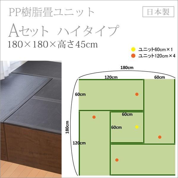 畳 ユニット ベンチ 収納 ボックス 日本製 たたみ タタミ 箱 PP樹脂製 ハイタイプ 高床 Aセット ブラック 黒 ブラウン 幅120cm 幅60cm 高さ45cmのセット