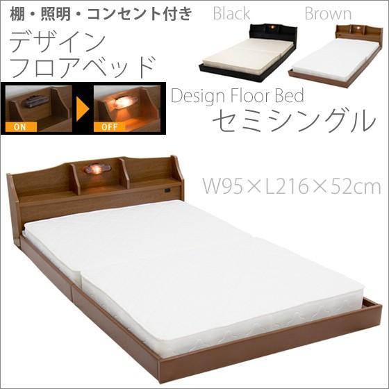 棚照明枕元ライトコンセント付きデザインフロアベッドセミ ...