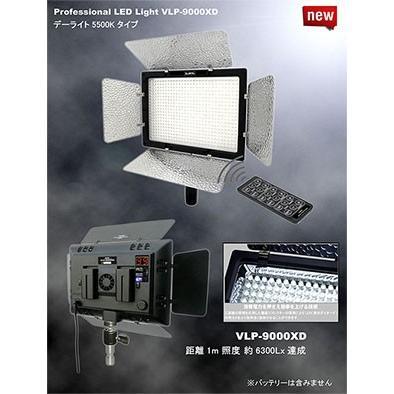 VLP-9000XD LPL LEDライトプロ VLP-9000XD (L26981)