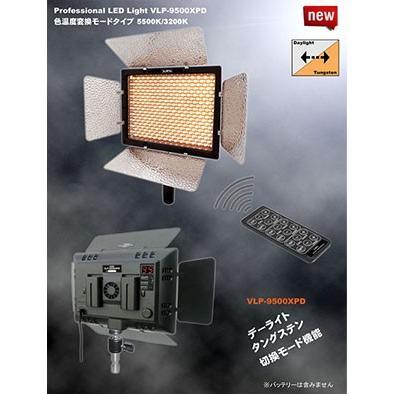 VLP-9500XPD LPL LEDライトプロ VLP-9500XPD (L26992)