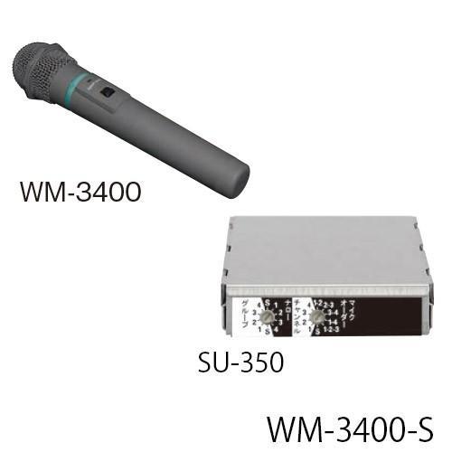 WM-3400-S ユニペックス UNI-PEX 300MHz帯 シングルワイヤレスシステム マイク1本追加セット WM-3400-S