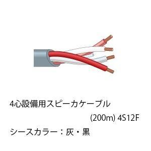 【オープニング 大放出セール】 4S12F カナレ カナレ 4S12F CANARE 4心設備用スピーカケーブル(200m) 4S12F 4S12F, ナカジマムラ:afcc1ea7 --- grafis.com.tr