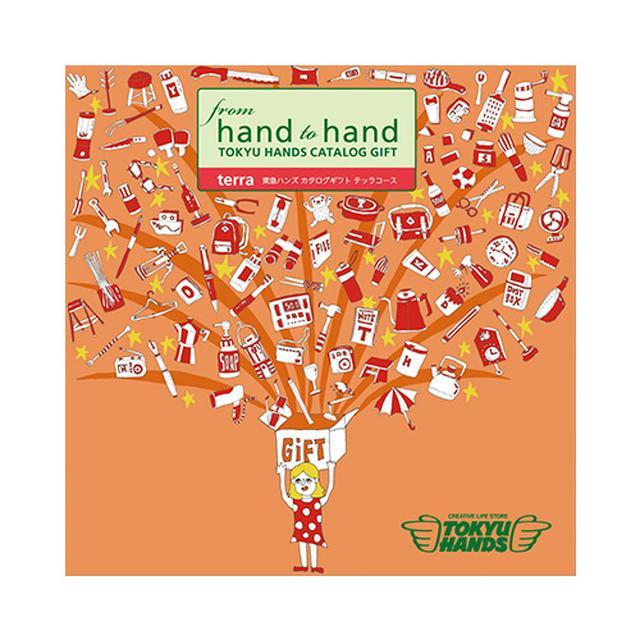 東急ハンズ TOKYU HANDS カタログギフト from hand to hand terra テッラ