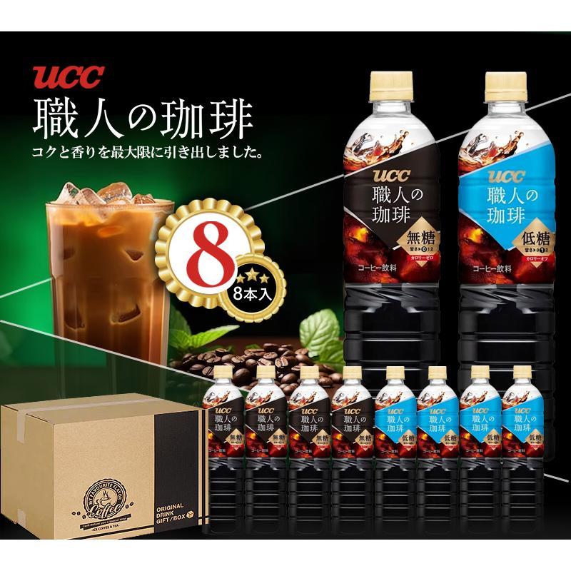 アイスコーヒー 中元 ボトルコーヒー UCC上島珈琲 ドリンクセット 低糖 格安SALEスタート 流行 職人の珈琲 無糖