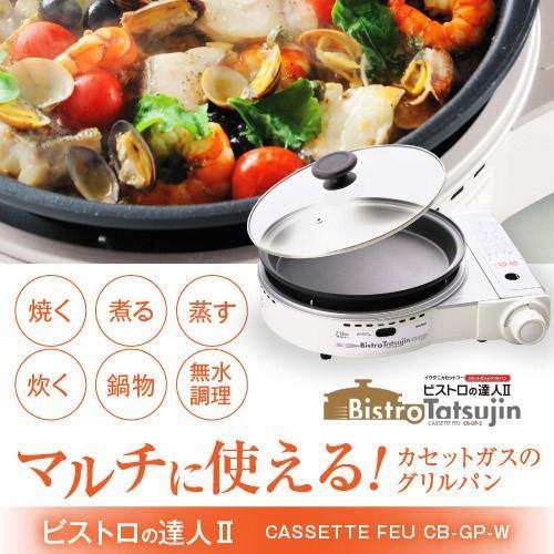 イワタニ 店 Iwatani ビストロの達人II ホワイト CB-GP-W カセットガスグリルパン 国産品 送料無料