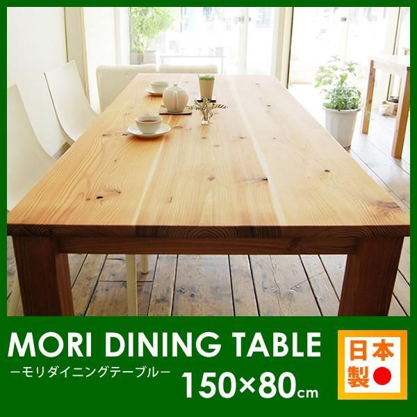 ダイニングテーブル150 4人掛け 無垢 天然木 杉 木製 ナチュラル おしゃれ 国産 サイズオーダー モリ