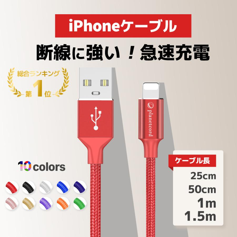 iPhone 充電ケーブル 充電器 コード iPhone12 mini pro 期間限定特別価格 max モバイルバッテリー 送料無料 (人気激安) セール iPhone11 断線防止 急速充電 180日保証 planetcord