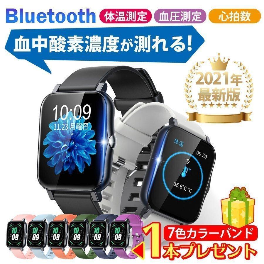 日本限定 スマートウォッチ 血圧 体温 メーカー在庫限り品 血中酸素濃度計 フルタッチスクリーン 体温監視 着信通知 睡眠検測 セール 歩数計 メンズ レディース IP68防水 送料無料 腕時計