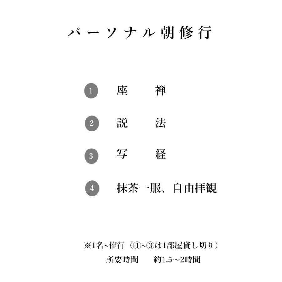 大仙院 パーソナル朝修行(座禅、説法、写経など)|i-crtshop|02