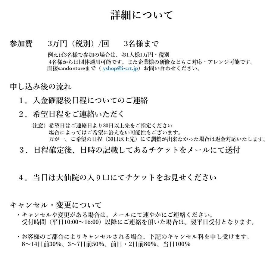 大仙院 パーソナル朝修行(座禅、説法、写経など)|i-crtshop|04