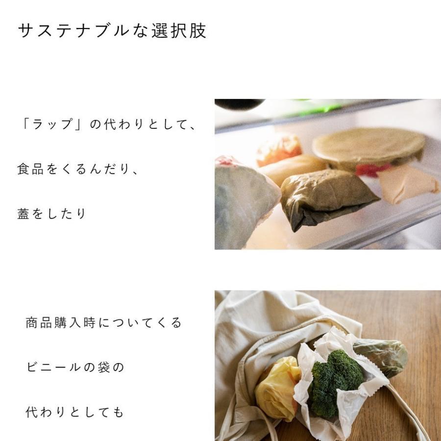 みつろうラップ 蜜蝋 ミツロウ エコラップ 国産 2枚セット おしゃれ good wrap!|i-crtshop|12
