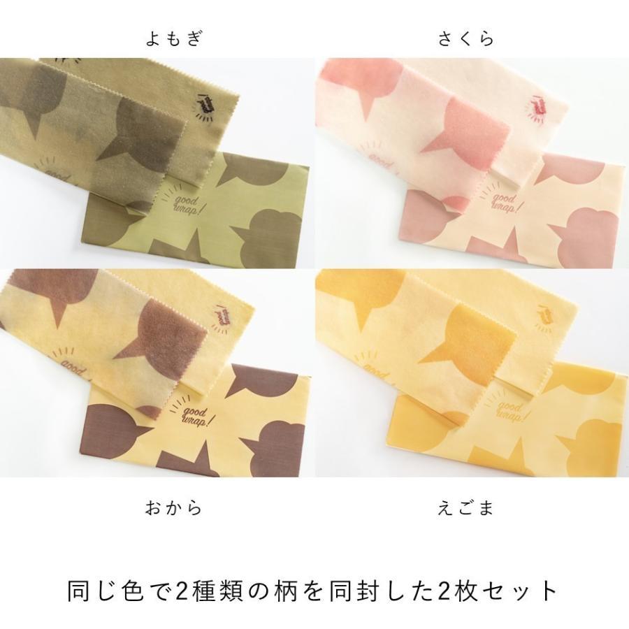 みつろうラップ 蜜蝋 ミツロウ エコラップ 国産 2枚セット おしゃれ good wrap!|i-crtshop|05