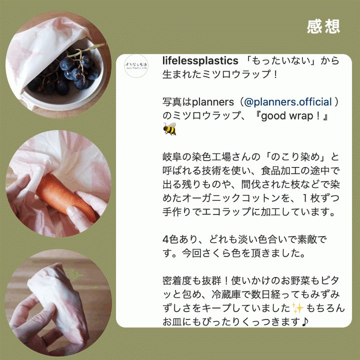 みつろうラップ 蜜蝋 ミツロウ エコラップ 国産 2枚セット おしゃれ good wrap!|i-crtshop|07