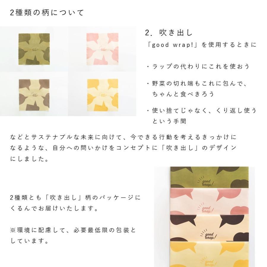 みつろうラップ 蜜蝋 ミツロウ エコラップ 国産 2枚セット おしゃれ good wrap!|i-crtshop|10