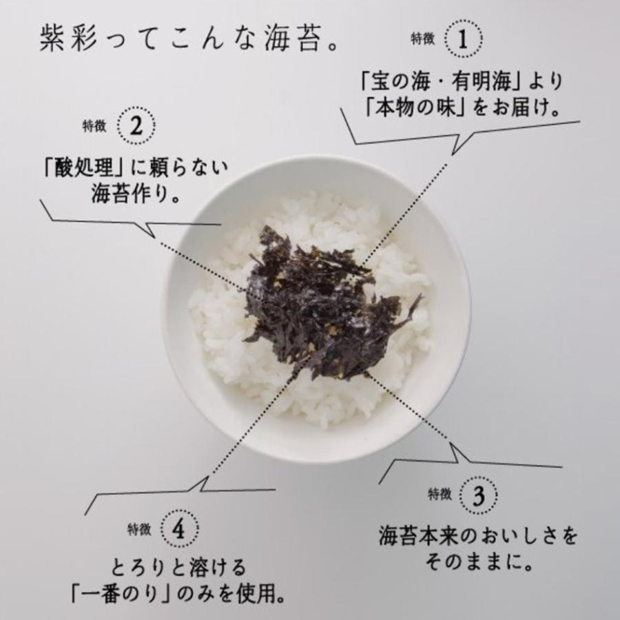 有明海苔「紫彩」3パックセット ふりかけ、おにぎり、お料理のアクセントにも!(1パック15g) i-crtshop 03