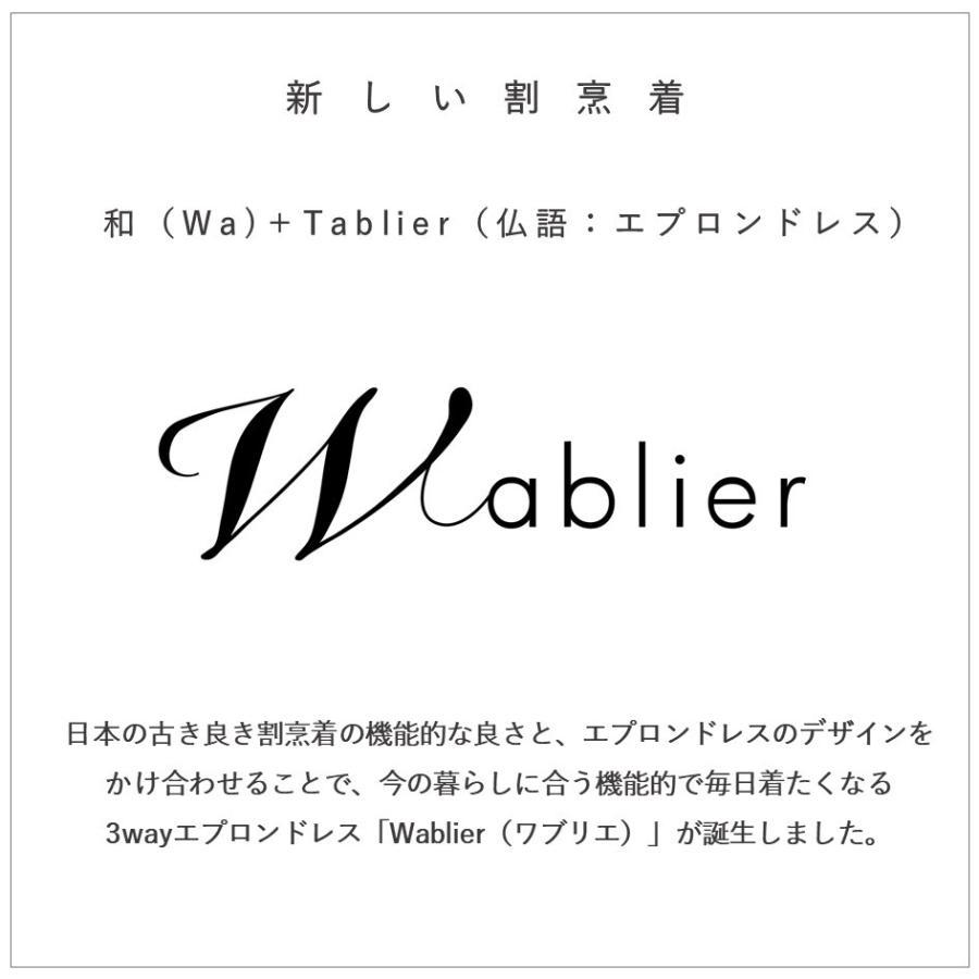 ちょっとしたお出かけにも着て行けるワンマイルウェアとしても活躍!【Wablier(ワブリエ)】|i-crtshop|03