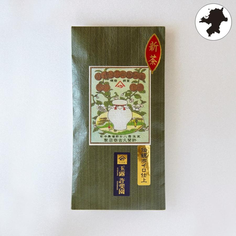 八女伝統本玉露【選りすぐり茶葉100g】|i-crtshop