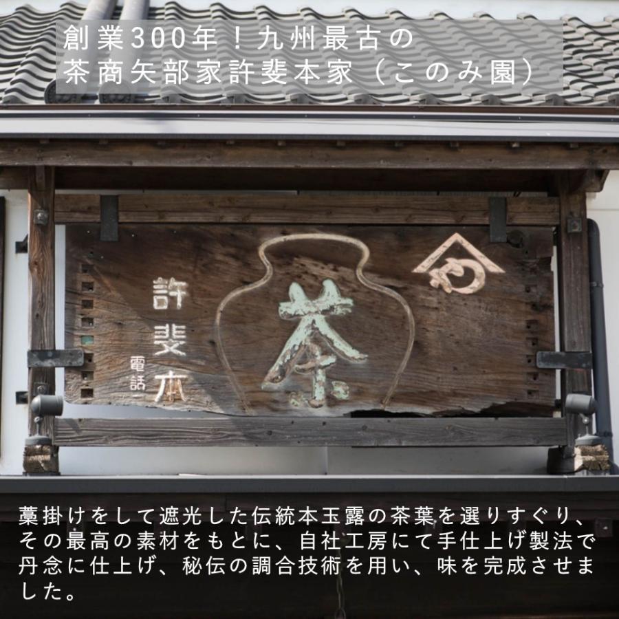 八女伝統本玉露【選りすぐり茶葉100g】|i-crtshop|03