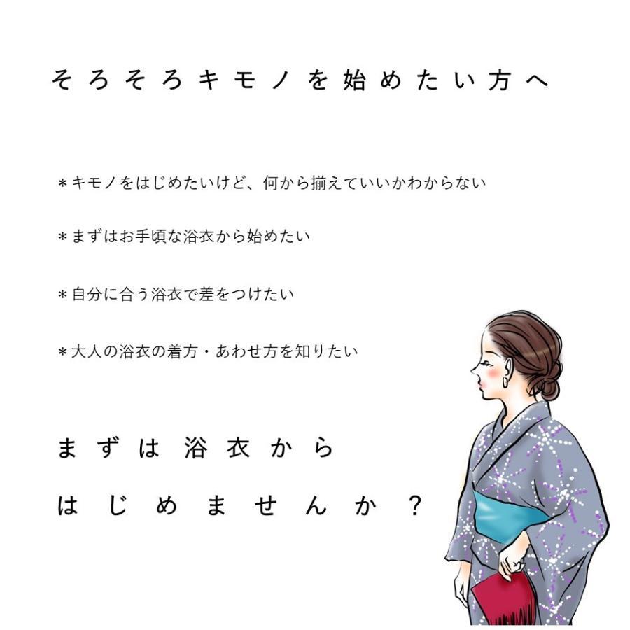 4月20日(土)私らしい 浴衣あわせ会 チケット|i-crtshop|03