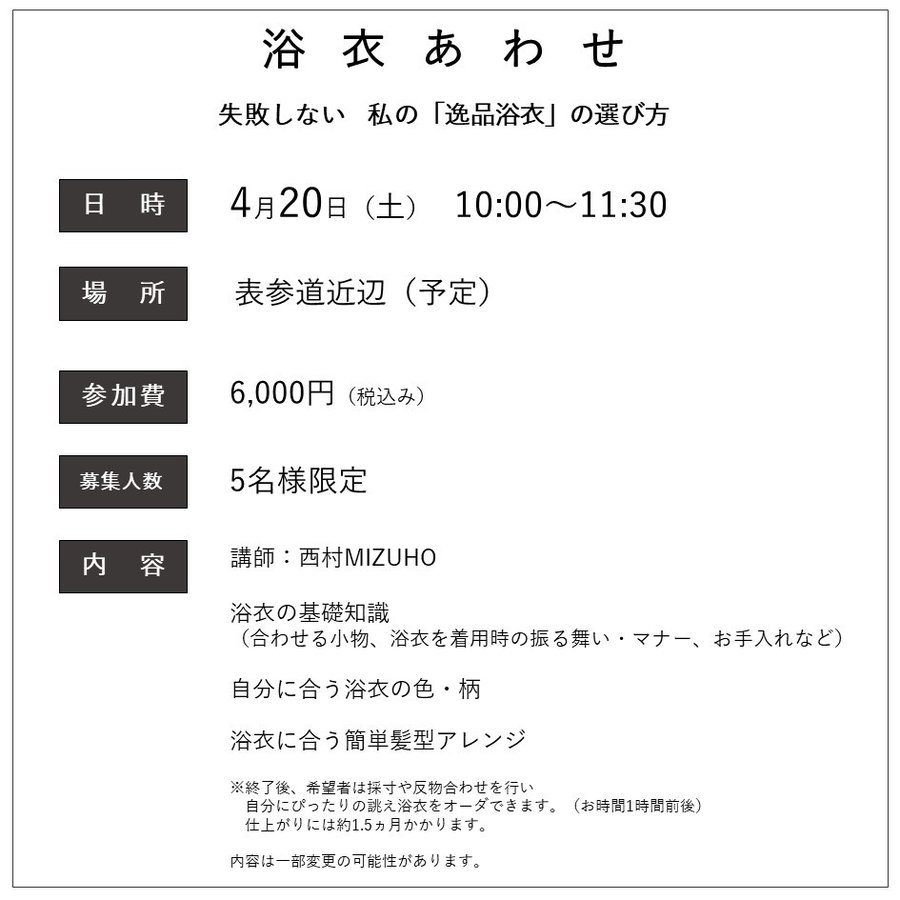 4月20日(土)私らしい 浴衣あわせ会 チケット|i-crtshop|04