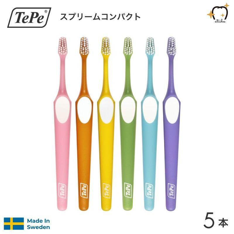 通常便なら送料無料 歯ブラシ 無料 テペ TePe スプリームコンパクト 5本 メール便送料無料 歯周病の方におすすめ