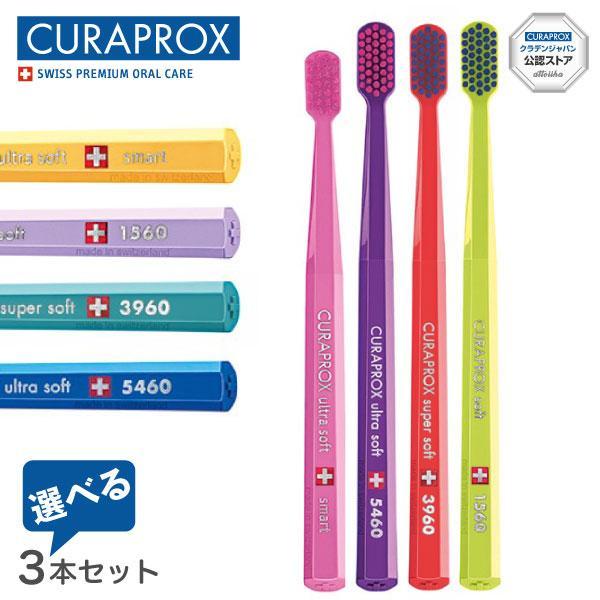 歯ブラシ CURAPROX クラプロックス CS5460 CS3960 メール便送料無料 選べる3本セット smartスイス製 予約販売品 CS 本日限定 CS1560