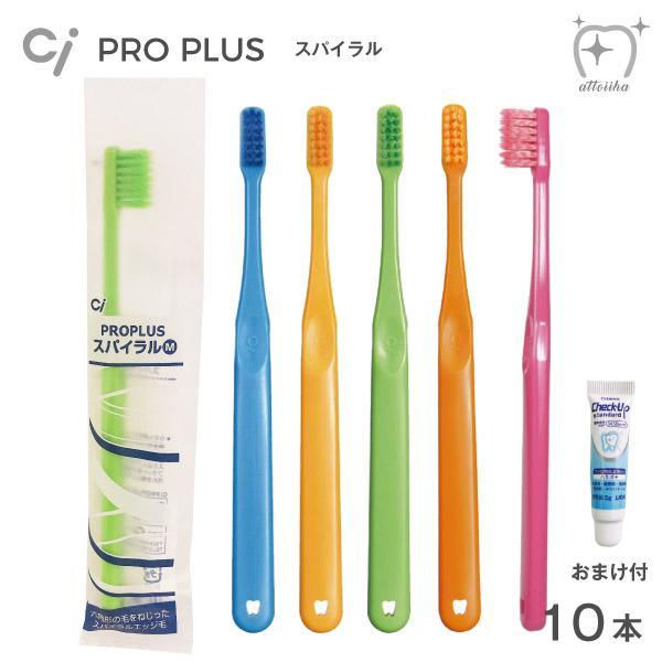 歯ブラシ Ci PRO PLUS 10本 メール便送料無料 完売 スパイラル 本日の目玉 おまけサンプルペースト付
