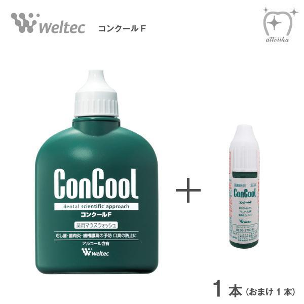 マウスウォッシュ 洗口液 ConCool コンクールF 歯周病予防 無料 100ml 1本 他製品同梱不可 ムシ歯 口臭 送料無料 半額 医薬部外品 おまけ7ml