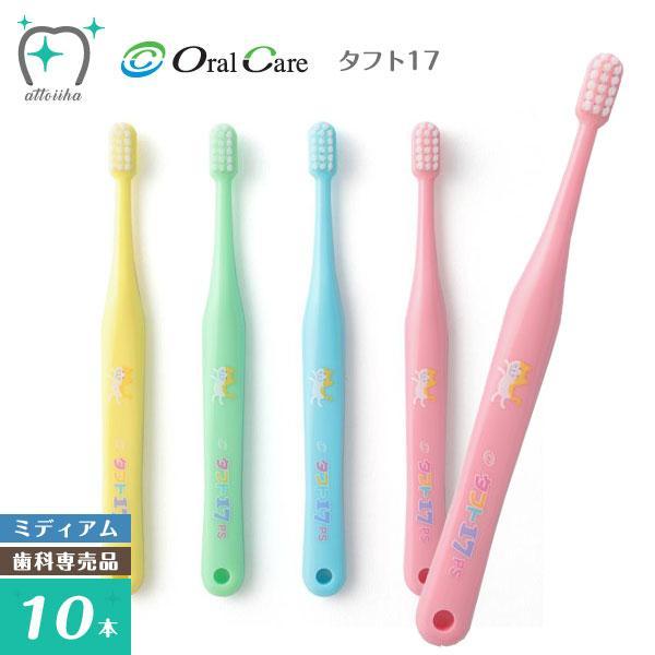 歯ブラシ Oral 大放出セール Care オーラルケア 乳歯列期用 1〜7歳 ミディアム 10本 スーパーセール タフト17 メール便送料無料