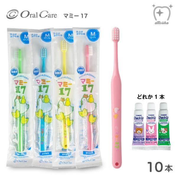 歯ブラシ 買い取り Oral Care オーラルケア 点検 定番から日本未入荷 仕上げ磨き用 メール便送料無料 マミー17 10本 シールおまけ付き 1枚 ミディアム