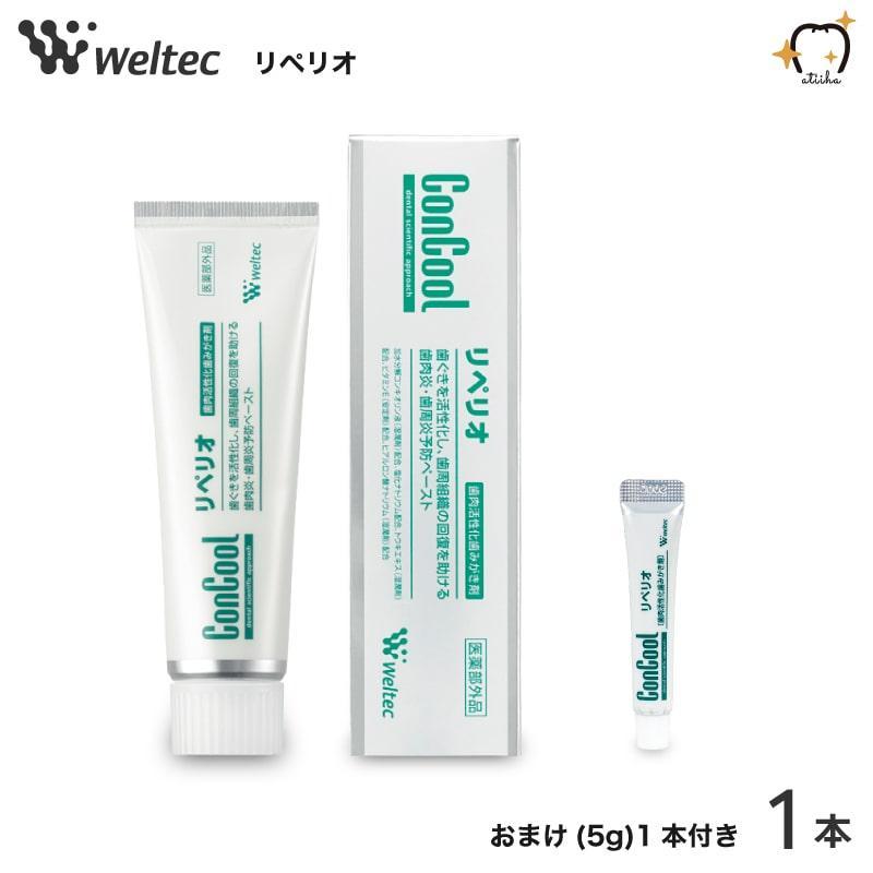 歯みがき粉 リペリオ コンクール 割引 ウェルテック 歯周病の方に サンプル5g YM 永遠の定番モデル 他製品同梱不可 送料無料 1本