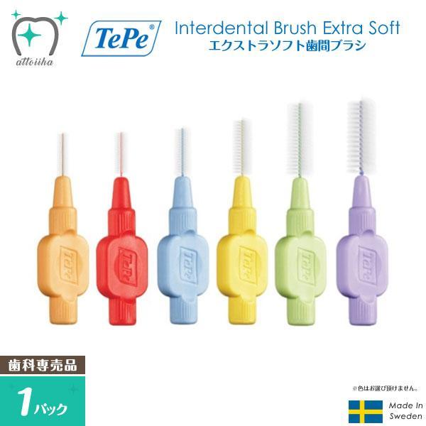 歯間ブラシ テペ TePe エクストラソフト 開店記念セール セール特価 1袋8本入り