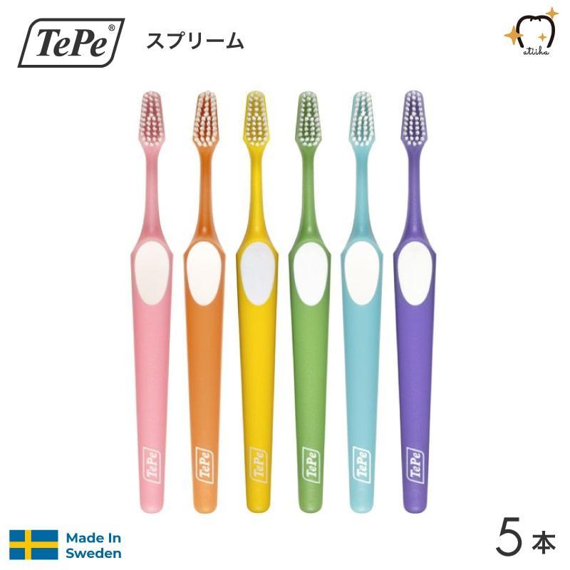 歯ブラシ TePe テペ 超激得SALE スプリーム メール便送料無料 歯周病の方におすすめ 5本 人気ショップが最安値挑戦