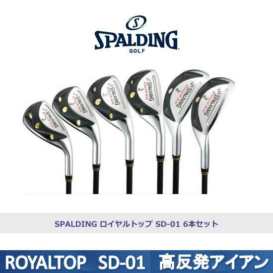 スポルディングゴルフ ロイヤルトップ 高反発アイアン 6本セット ヘッドカバー付