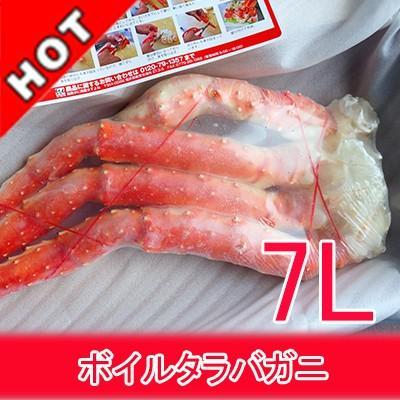 【希少な特大】ボイル タラバガニ  7L   3肩  (1肩  約1.4kg) カニ 蟹【数量限定】