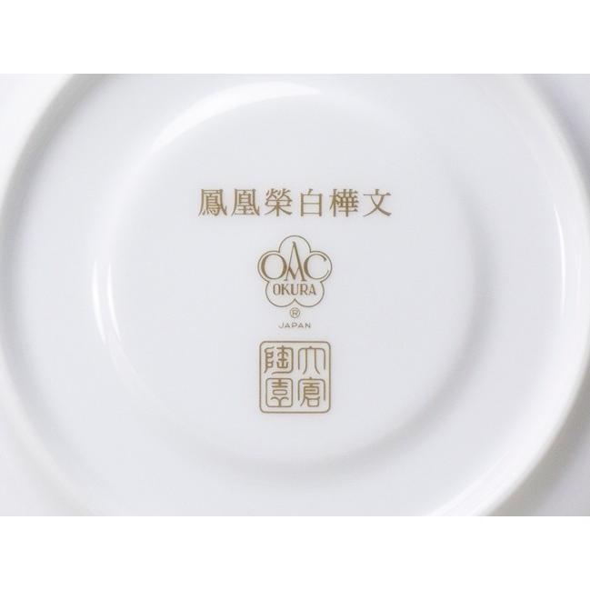 大倉陶園「鳳凰榮白樺文」カップ&ソーサーペアセット OKURA i-matsumoto 08