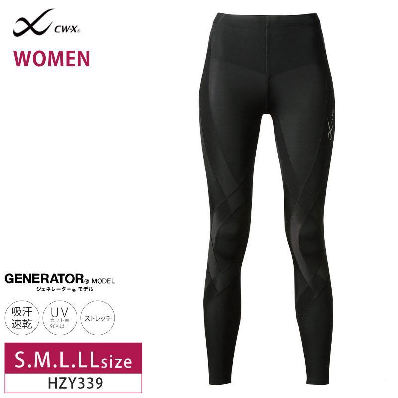 25%OFF CWX CW-X レディース ワコール スポーツタイツ ジェネレーターモデル 4年保証 送料無料 ロング丈 HZY339 箱 AL完売しました。