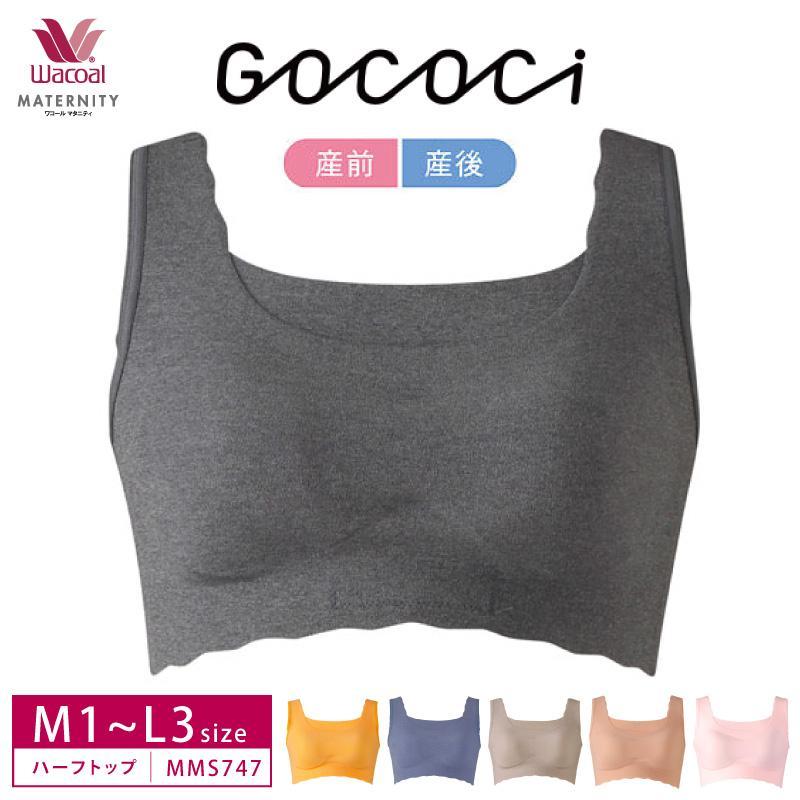 ワコール wacoal GOCOCi ゴコチ 税込 産前 産後 『4年保証』 ハーフトップ Lサイズ マタニティ M 兼用 MMS747