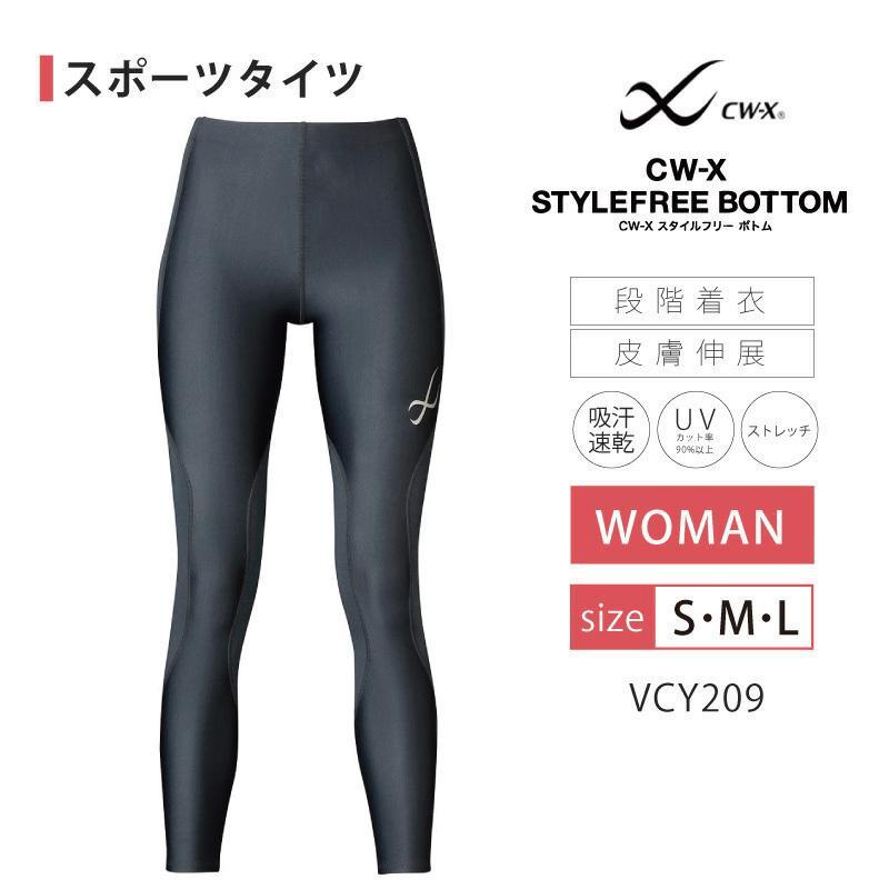 CWX CW-X レディース VCY209 ワコール スポーツタイツ スタイルフリーボトム 本店 受注生産品
