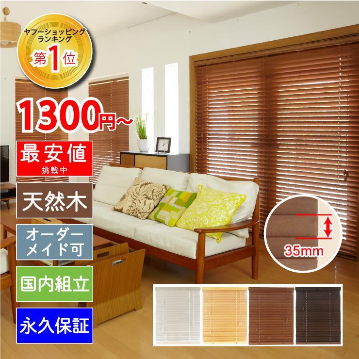 ブラインド ブラインドカーテン 木製ブラインド 木製 横型 ウッドブラインド オーダー 遮光 スラット35mm 幅34〜200cm 高さ31〜230cm (幅1cm単位)1年保証 i-mixon