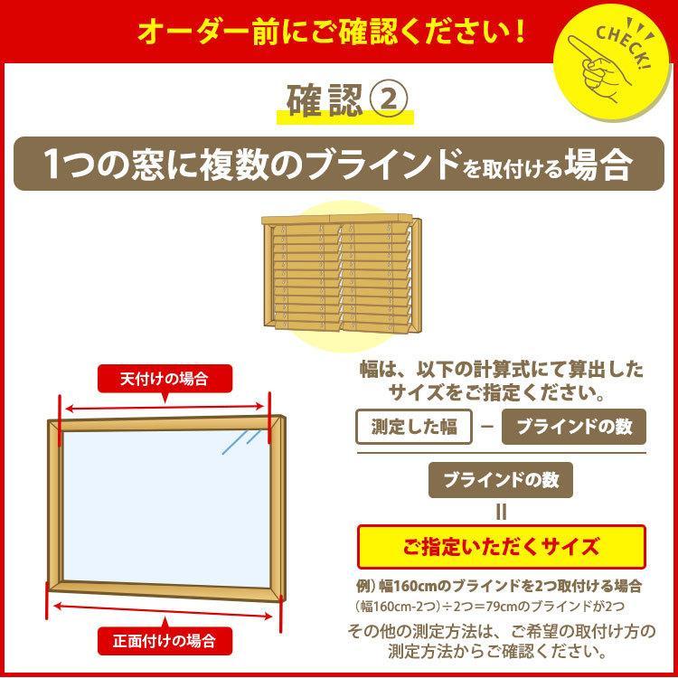ブラインド ブラインドカーテン 木製ブラインド 木製 横型 ウッドブラインド オーダー 遮光 スラット35mm 幅34〜200cm 高さ31〜230cm (幅1cm単位)1年保証 i-mixon 11