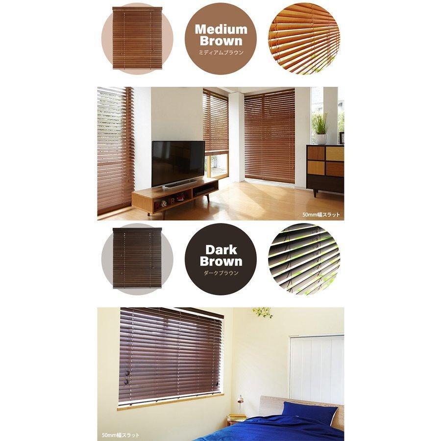 ブラインド ブラインドカーテン 木製ブラインド 木製 横型 ウッドブラインド オーダー 遮光 スラット35mm 幅34〜200cm 高さ31〜230cm (幅1cm単位)1年保証 i-mixon 04