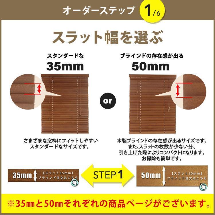 ブラインド ブラインドカーテン 木製ブラインド 木製 横型 ウッドブラインド オーダー 遮光 スラット50mm 幅34〜200cm 高さ31〜230cm (幅1cm単位)1年保証 i-mixon 12