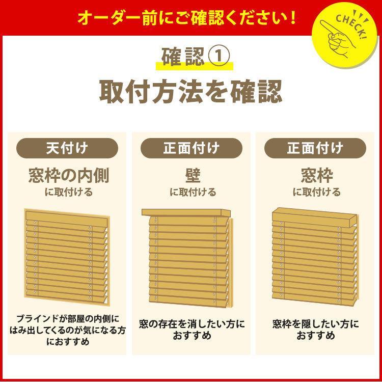 ブラインド ブラインドカーテン 木製ブラインド 木製 横型 ウッドブラインド オーダー 遮光 スラット50mm 幅34〜200cm 高さ31〜230cm (幅1cm単位)1年保証 i-mixon 07